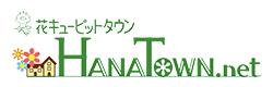 花キューピットタウン(HANATOWN.net)